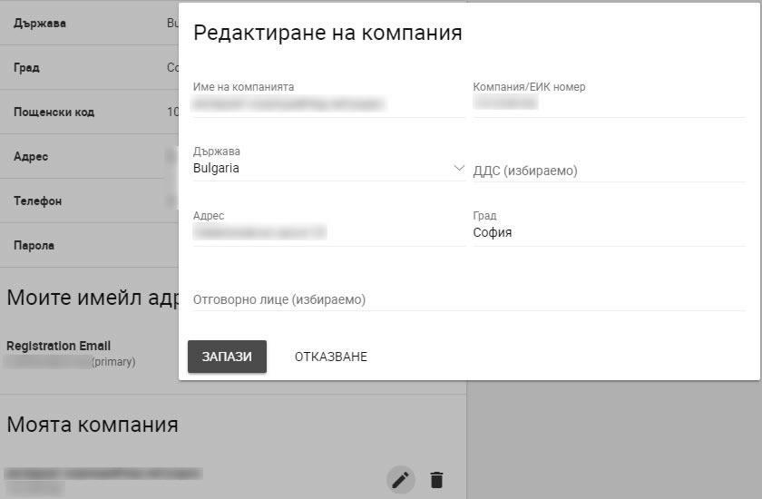 Интерфейс за редактиране на фирмени данни