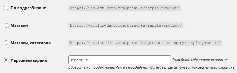 Персонализирана структура за адреси на продукти