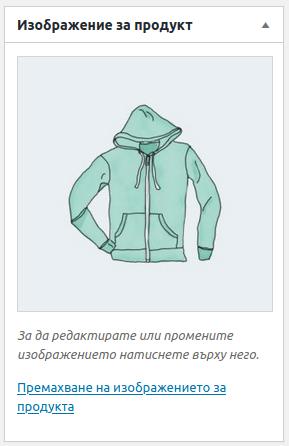 Изображение в панела Изображение за продукт
