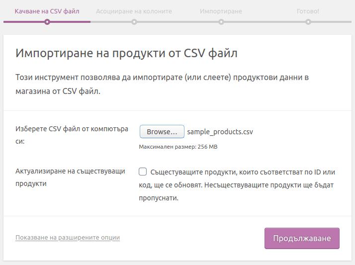 Раздел 'Качване на CSV файл'