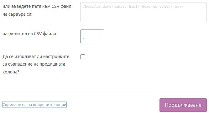 Линк 'Показване на разширените опции'