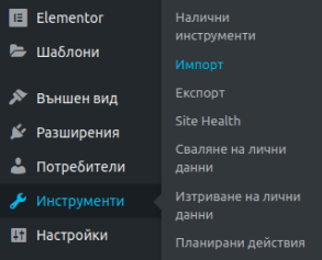 Достъп до WordPress Importer