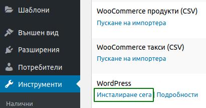 Инсталиране на WordPress Importer