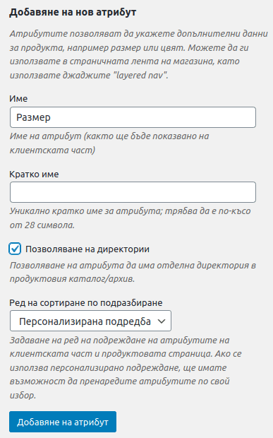 Интерфейс за създаване на атрибути