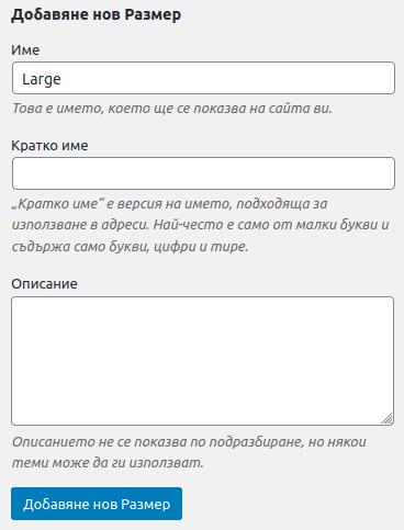 Панел за добавяне стойности на атрибут
