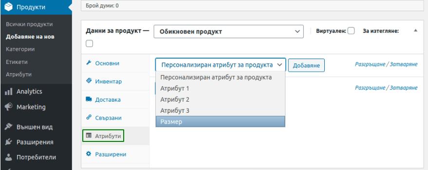 Интерфейс за добавяне на атрибут към продукт