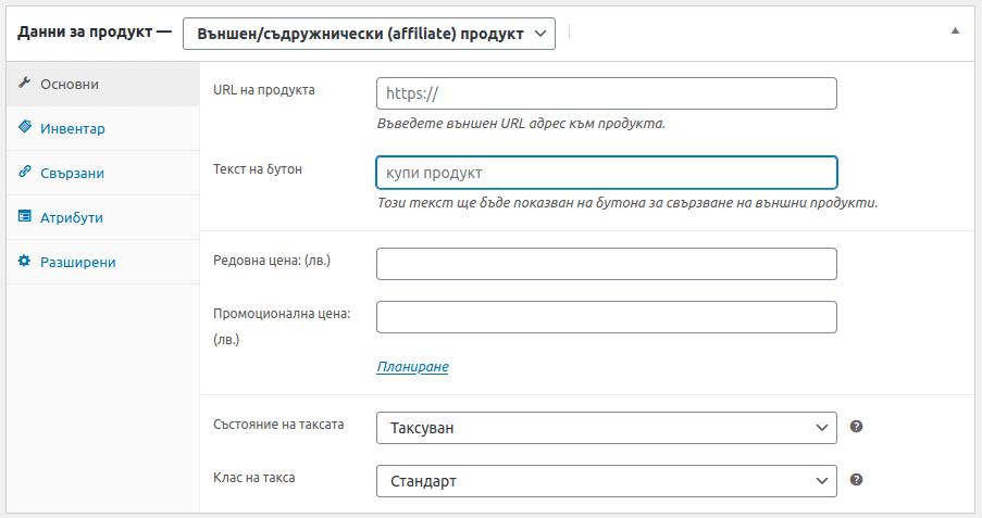 Настройки за Външен/съдружнически (affiliate) продукт (External/Affiliate Product)