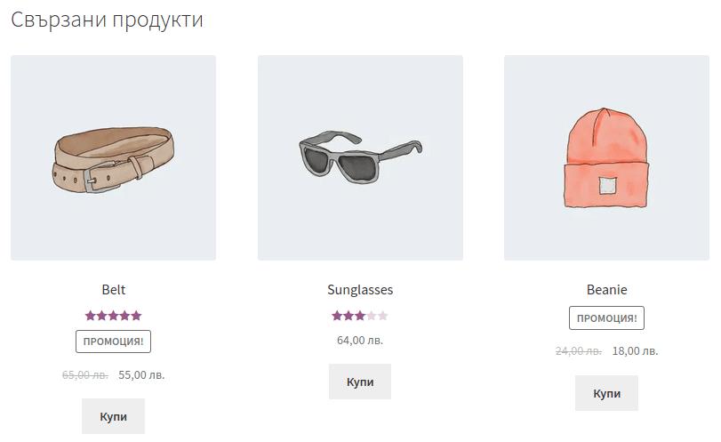 Изглед на Свързани продукти (Related Products)