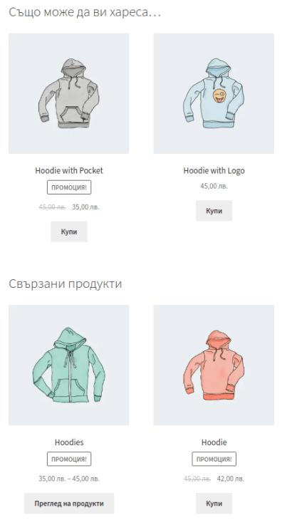Изглед на Up-Sells и Related Products без повторение