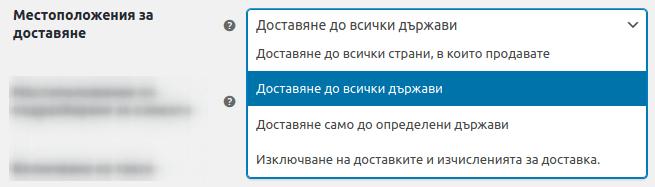 Опции в меню Местоположения за доставяне