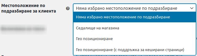 Опции в меню Местоположение по подразбиране за клиента