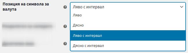 Меню с опции в поле Позиция на символа за валута