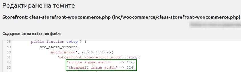 Дефиниране размерите на изображение в WooCommerce тема