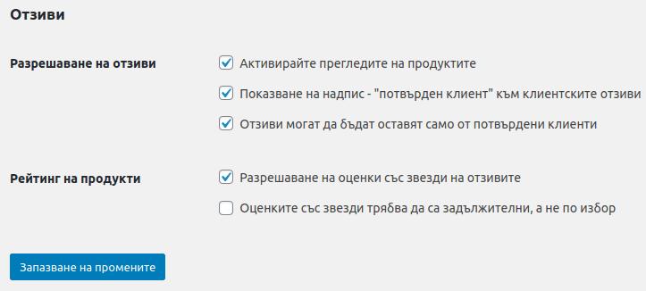 Секция Отзиви с опции Разрешаване на отзиви и Рейтинг на продукти