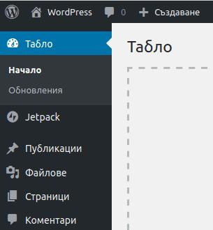 Главното меню в Табло с линкове на български език