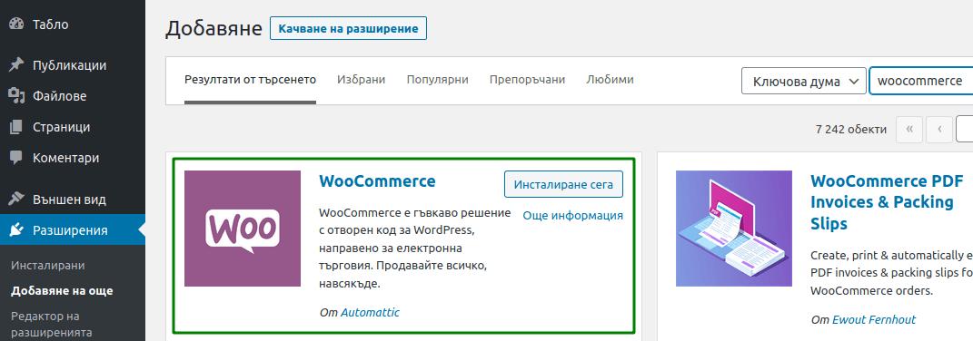 Инсталиране на плъгин WooCommerce от Automattic