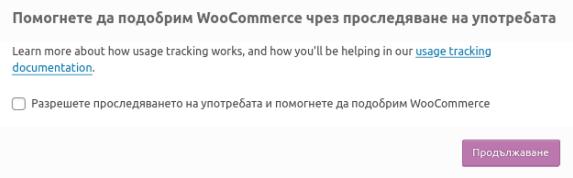 Опция за предоставяне на информация на WooCommerce