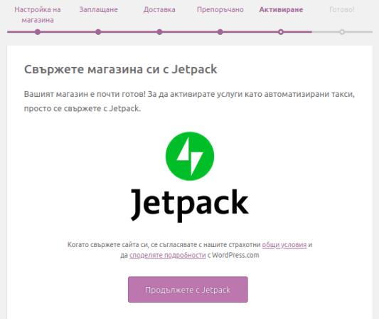 Раздел Активиране - свързване с Jetpack
