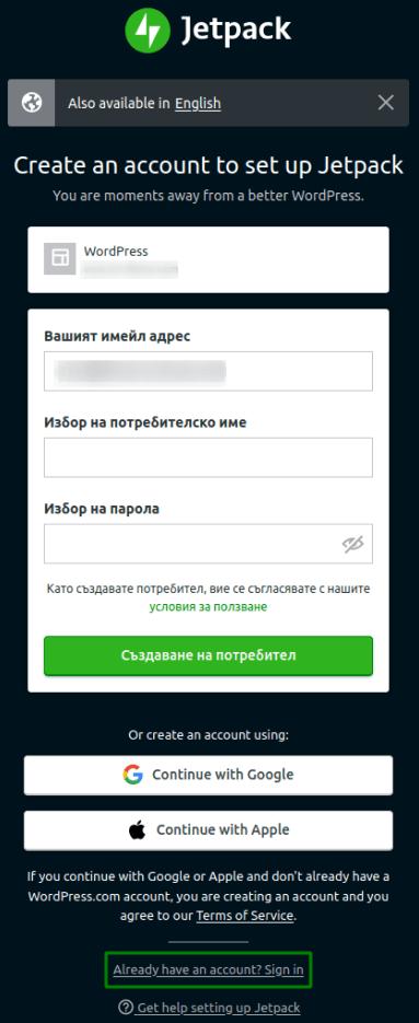 Създаване на акаунт в Jetpack