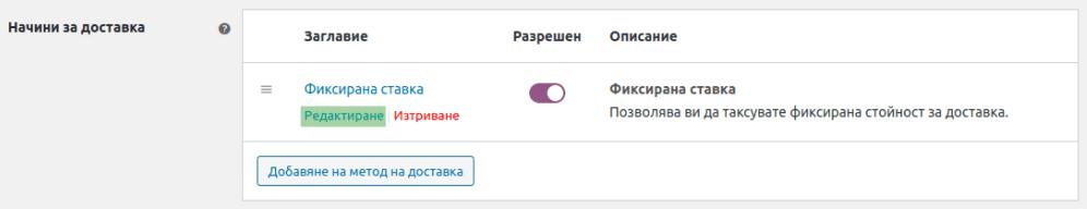 Линк за редактиране метод на доставка