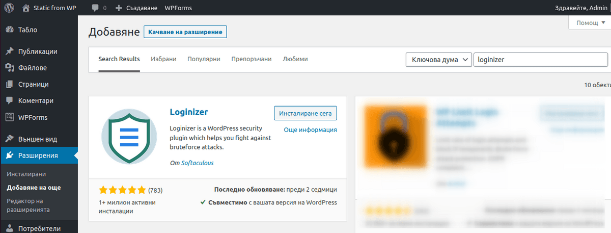 Инсталиране на Loginizer в WordPress