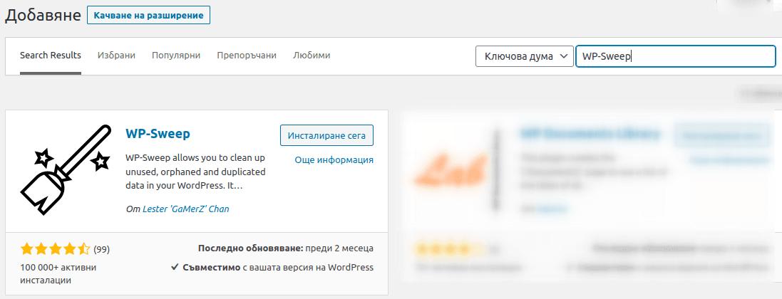 Инсталиране на плъгина WP-Sweep в WordPress