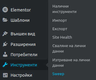 Достъп до плъгина WP-Sweep от главното меню