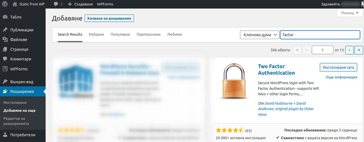 Инсталиране на плъгин Two Factor Authentication в WordPress