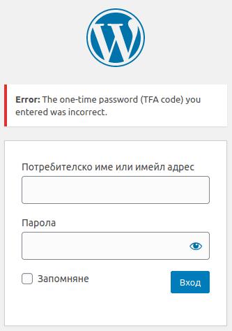 Съобщение за некоректна OTP парола