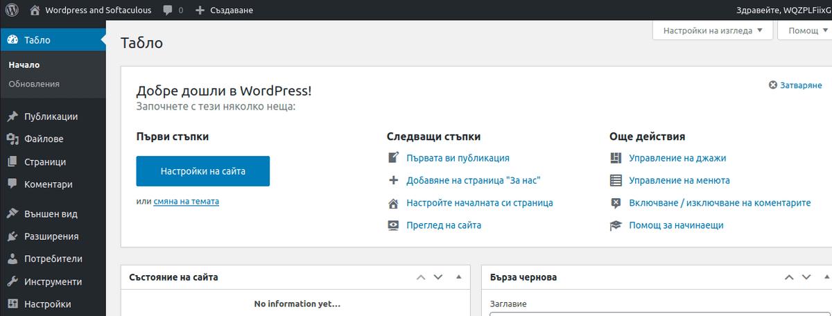 Изглед на администрацията на новия сайт