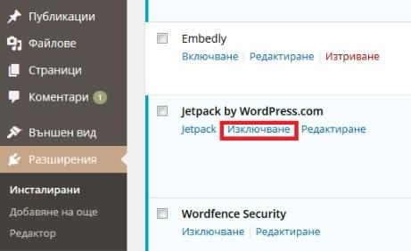 wordpress plugin deactivate delete