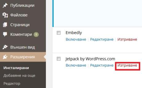 wordpress plugin deactivate delete